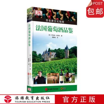 《DK法国葡萄酒品鉴 (英)罗伯特.约瑟夫 著9787563720248》
