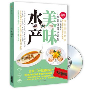 美味水产 PDF电子版