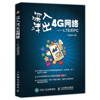 《深入浅出4G网络 LTE/EPC 4G》