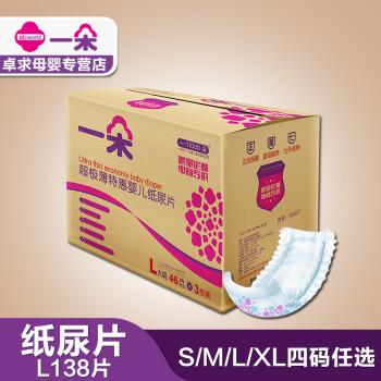 一朵纸尿片 柔薄干爽婴儿纸尿片婴儿尿不湿 非纸尿裤 L138(10-14kg)