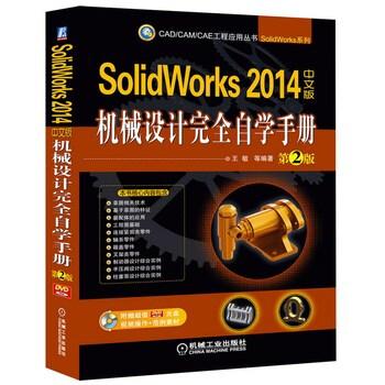 《 SolidWorks 2014中文版机械设计完全自学手