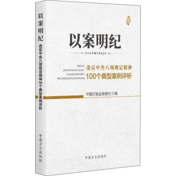 《以案明纪 违反中央八项规定精神100个典型案例评析》(中国纪检监察报社)