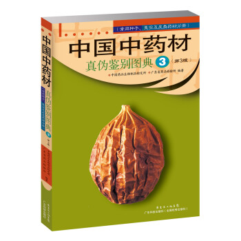 中国中药材真伪鉴别图典3 电子版下载