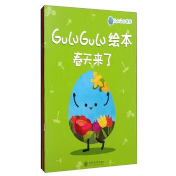 绘画 彩铅/铅笔画 gulugulu绘本(春天来了 夏天来了 秋天来了 冬天来