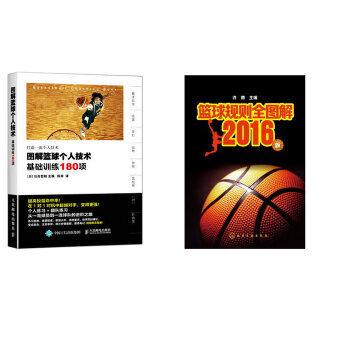 篮球规则全图解 2016版 图解篮球个人技术新版篮球竞赛规则详细解读