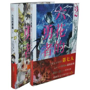 《六花的小说1-2册轻宫城山形石雄著最好绘侦漫画家勇者的国内图片