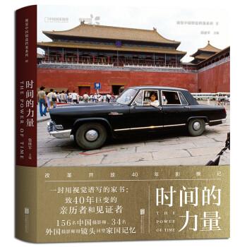 《时间的力量:改革开放40年影像记》(柴继军)