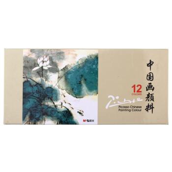 晨光(M&G)LPL97614 毕加索中国画颜料 12只/盒      12色