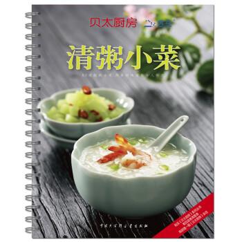 贝太厨房:清粥小菜 电子书下载