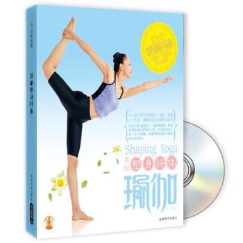 塑身纤体瑜伽 在线下载