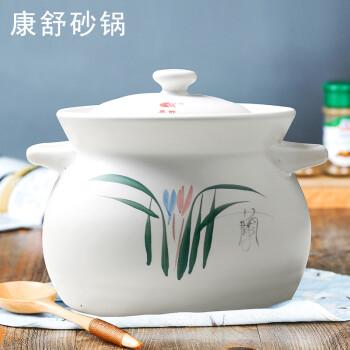 康舒 砂锅炖锅 陶瓷 煲汤 明火 耐高温汤煲 养生土锅沙锅汤锅粥煲 白色4.3L