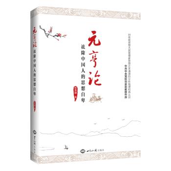 《元亨论 祛除中国人的思想自卑》