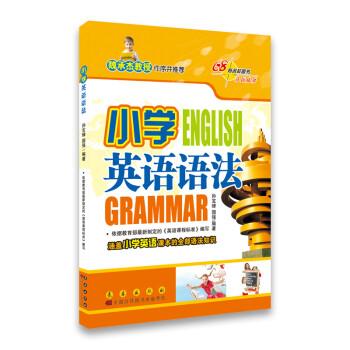 小学英语语法 PDF版下载