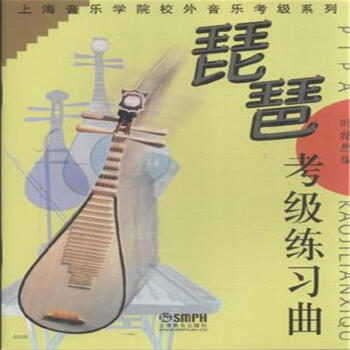 琵琶考级练习曲