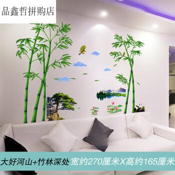 风景画客厅电视背景墙自粘壁纸3d立体贴纸墙画墙面装饰 大好河山+竹林