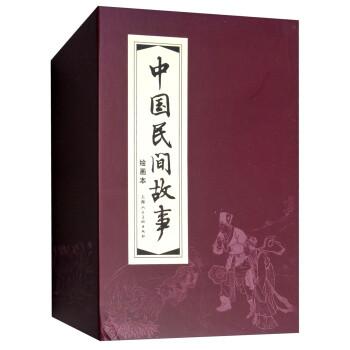 《中国民间故事(套装共30册)》(巴音,苏芳桂,鲁山,王燮,等)