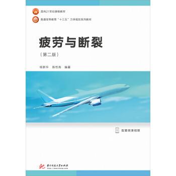 《疲劳与断裂(第二版)》(杨新华,陈传尧)