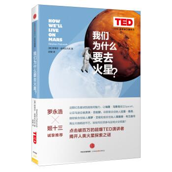 《思想改变世界TED系列 我们为什么要去火星?》([美]史蒂芬・彼得拉内克)