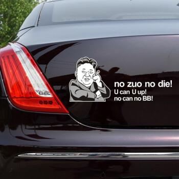 微信表情文字表情nozuonodie汽车贴纸B款的狂笑图字母包图片