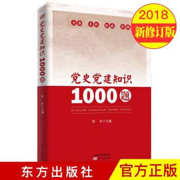 《党史党建知识1000题  2018年新修订版   东方出版社》