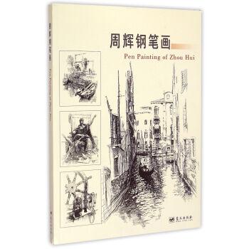 > 周辉钢笔画