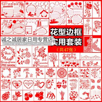 预描尺 手抄报工具 小学生国庆节小报绘画模板套装 花型边框实用套装