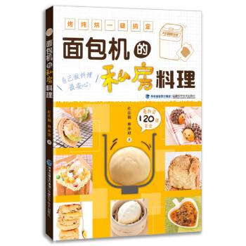 《面包机的私房料理》(杜佳颖,林亦�B)