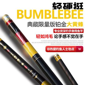 戴家鲤鱼竿日本进口碳素大黄蜂