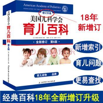 《美国儿科学会育儿百科(全新修订第6版)》