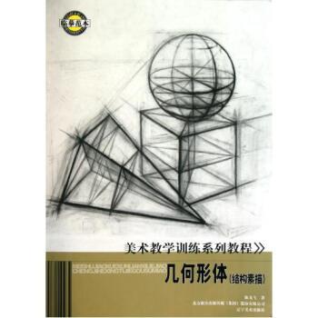 几何形体(结构素描美术教学训练系列教程)