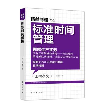 标准时间管理 电子书