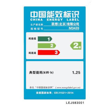 联想(Lenovo) M3420 黑白多功能一体机(打印/扫描/复印/传真)