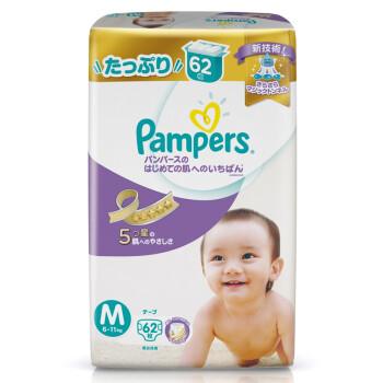 日本帮宝适(Pampers) 特级棉柔 婴儿纸尿裤 紫帮 中号M62片【6-11kg】