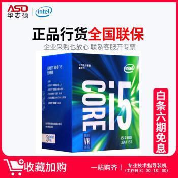 英特尔(Intel) 双核 四核处理器 盒装CPU+主板 板U套装 支持DDR3 DDR4主板 酷睿I5-7400 主频
