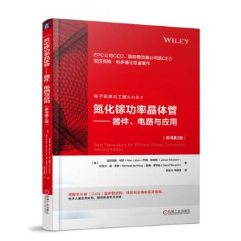 《氮化镓功率晶体管:器件、电路与应用(原书第2版)》(利多(Alex Lidow))