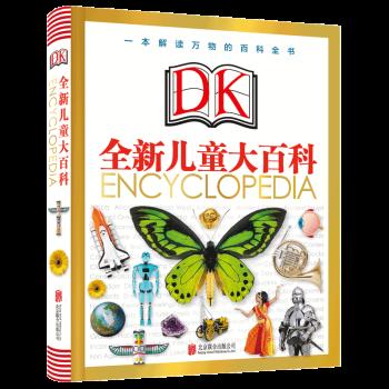 《天畅童书 全新DK儿童大百科:一本解读万物的百科全书》(英国DK公司)