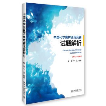 《中国化学奥林匹克竞赛试题解析》(裴坚,卞江