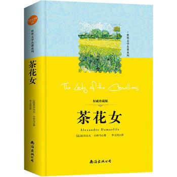 《 世界文学名著系列:茶花女(中小学生必读丛书