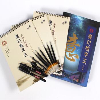 宏泰轩成人学生魔幻练字套装 行书练字帖凹槽练字板 钢笔速成练字帖学生文具用品