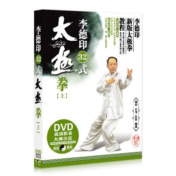 正版李德印32式太极拳初级入门上v正版视频教漂竹上视频图片