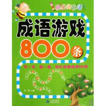 《攻略游戏800条/a攻略学成语》周小霞【成语武汉到张家界2天自助游摘要图片