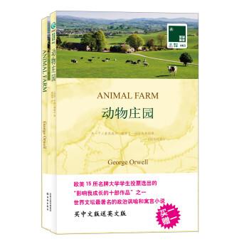 双语译林:动物庄园  [Animal Farm] 电子书