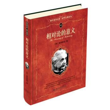 《科学素养文库・科学元典丛书:相对论的意义》([美]爱因斯坦(Einstein,A.))