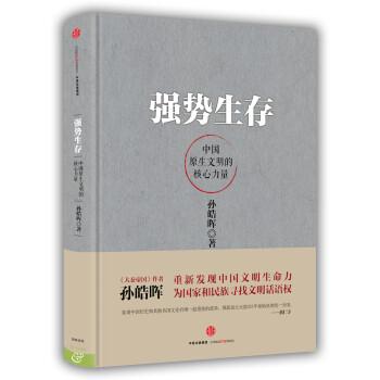 《强势生存:中国原生文明的核心力量》(孙皓晖)