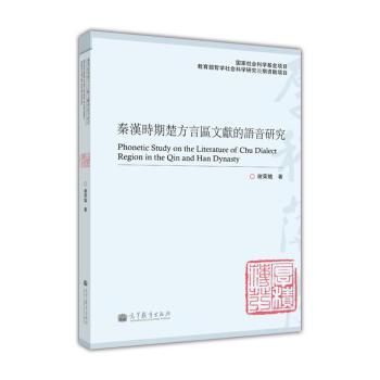 秦汉时期楚方言区文献的语音研究 PDF版