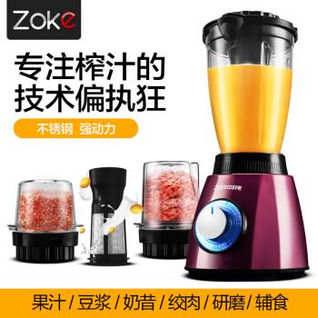中科电(ZKD)ZZ102榨汁机家用豆浆机多功能料理机水果机果汁机