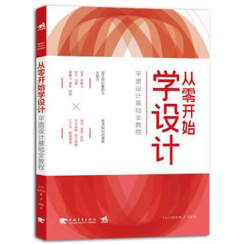 《从零开始学设计:平面设计基础全教程》([日]北村崇)