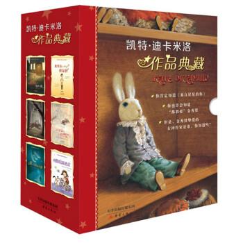 《爱德华的奇妙之旅 迪卡米洛典藏集(学会爱与被爱 套装共6册)》([美]凯特・迪卡米洛)