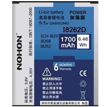 诺希 SAM I8262D 加强版电池 适用于三星I8262D/I8262/I8268/I829 EB425365LU
