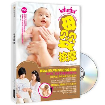母婴按摩 电子版下载